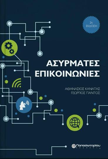 Ασύρματες Επικοινωνίες (2η έκδοση)