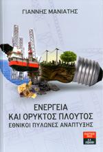 Ενέργεια και Ορυκτός Πλούτος: Εθνικοί Πυλώνες Ανάπτυξης