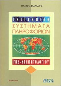 Γεωγραφικά Συστήματα Πληροφοριών Γης – Κτηματολογίου