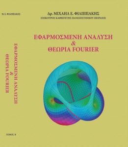 Εφαρμοσμένη Ανάλυση & Θεωρία Fourier