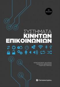 Συστήματα Κινητών Επικοινωνιών (2η έκδοση)
