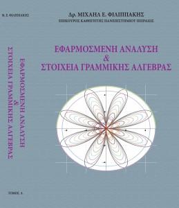 Εφαρμοσμένη Ανάλυση & Στοιχεία Γραμμικής Άλγεβρας