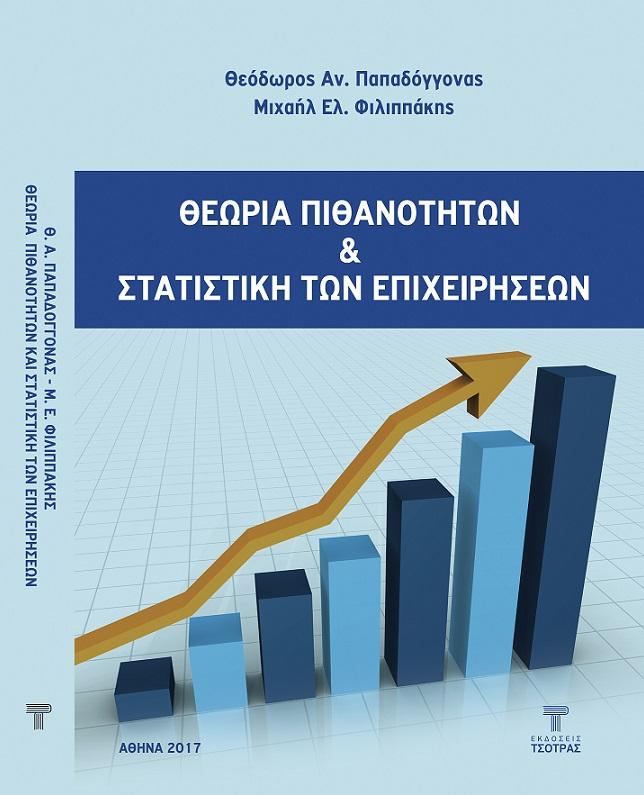 Θεωρία Πιθανοτήτων & Στατιστική των Επιχειρήσεων