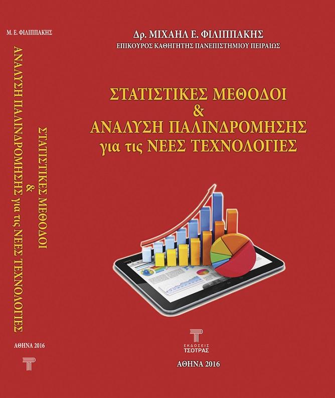Στατιστικές Μέθοδοι & Ανάλυση Παλινδρόμησης για τις Νέες Τεχνολογίες